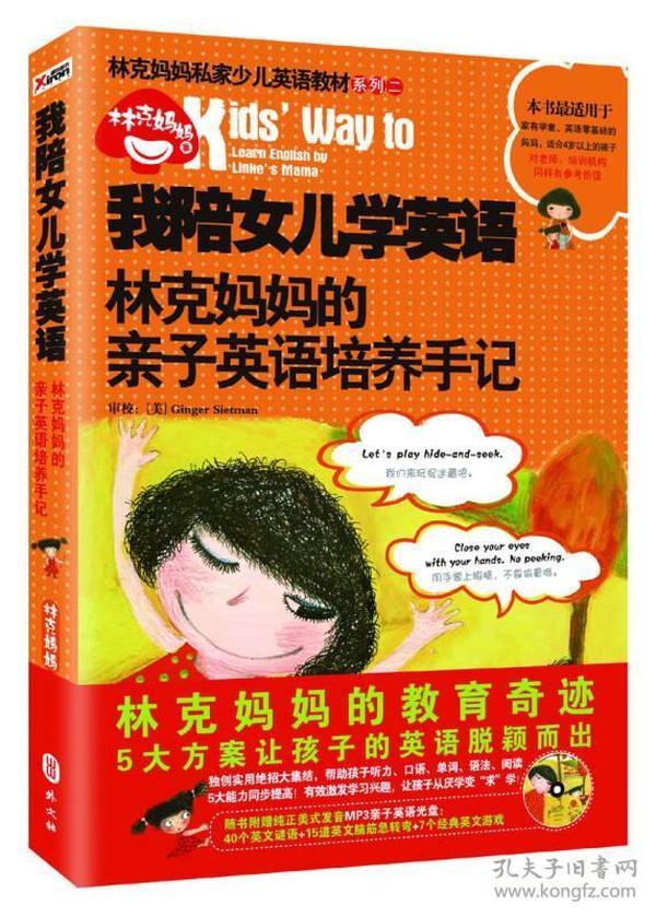 林克妈妈私家少儿英语教材系列二·我陪女儿学英语:林克妈妈的亲子英语培养手记
