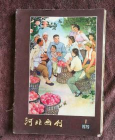 《河北画刊》  1979年第1-6期合售  有周总理和华国锋封面   [柜3-1-1]