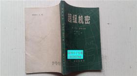 超级机密 (英)伊温.蒙塔古著 王敬之 朱琴译 群众出版社 间谍题材作品