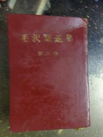 毛泽东选集 第五卷 精装日文版,