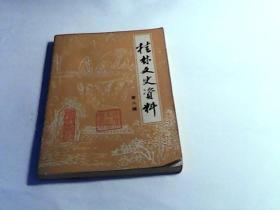 桂林文史资料第八辑