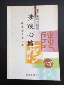 陟痕心路:陈寿朋先生写真(有作者杨立新签名)