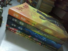 哈利·波特(1-7)(缺第1册和第4册)(5册合售)(5册都有防伪标记)