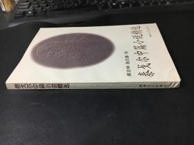 泰戈尔中篇小说精选(黄志坤 赵元春译签赠本)