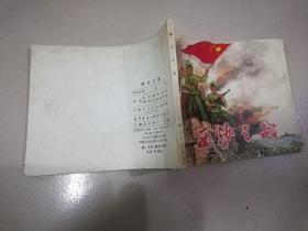 A3文革连环画. 西沙之战-诗报告(74年1版1印)