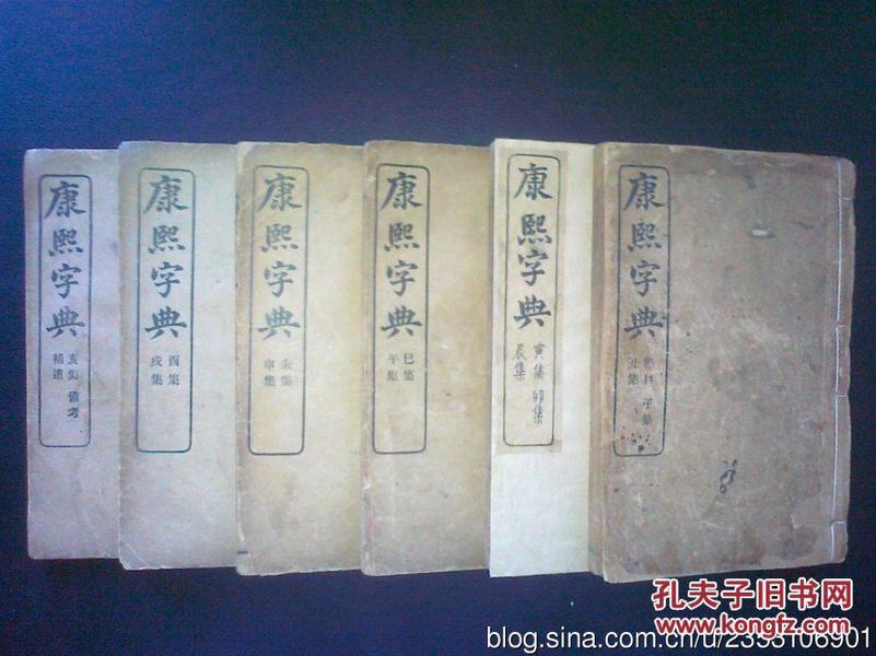 康熙字典(全六册)线装,光绪丙午年印行。包邮