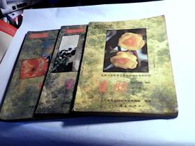 九年义务教育三年制初级中学教科书生物(第1册上下 第2册)共3本合售。