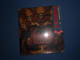 中国民间美术丛书 (3)西藏面具艺术-20开精装