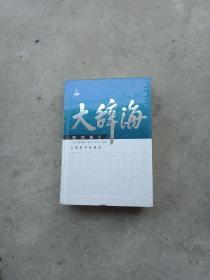 大辞海 语词卷 5  32开精装未拆封