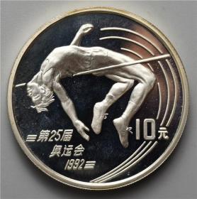 第25屆奧運會 10元紀念銀幣
