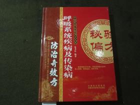 中国民间秘验偏方大成:《呼吸系统疾病及传染病防治奇效方》