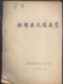朝鲜族民谣曲集.(油印本)