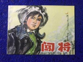 连环画 【闯将】1976年2月一版一印