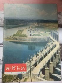 《地理知识 1975第1期》我国的神圣领土——黑瞎子岛、平津战役的地理形势.....