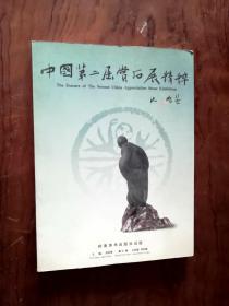 】5中国第二届赏石展精粹:[摄影集]