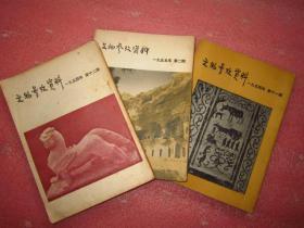《文物参考资料》(1954年第十期、第十一期、第十二期)3册合售