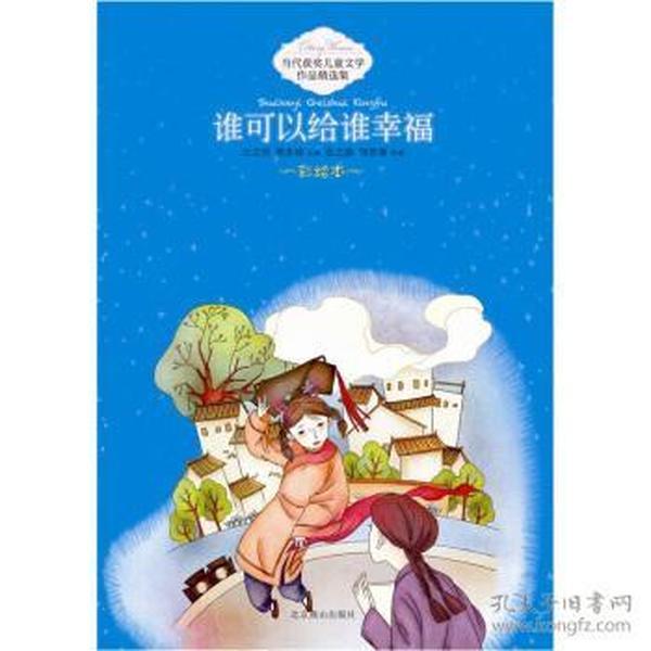 当代获奖儿童文学作品精选集-谁可以给谁幸福-历史 英文书 外文原版