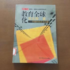 教育全球化:中国的视点与问题(正版馆藏)