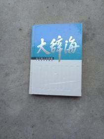 大辞海:化工轻工纺织卷  32开精装全新未拆封