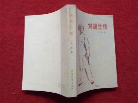 小说《刘胡兰传》马烽著中国青年出版1978年1版1印好品缺本