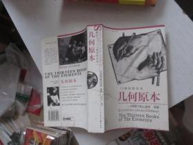 几何原本 (13卷视图全本)