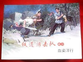 北京小学生连环画:铁道游击队(1-10)