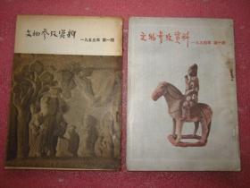《文物参考资料》(1955年第一期、第二期)两册合售