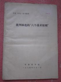 《批判林彪的六个战术原则》正文31页+可以展开的(8开)作战图5张【完整无缺】