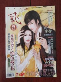 《布老虎青春文学》2009年7月(下)总第47期