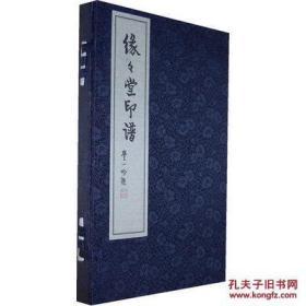 缘缘堂印谱 (16开线装 全一函二册)