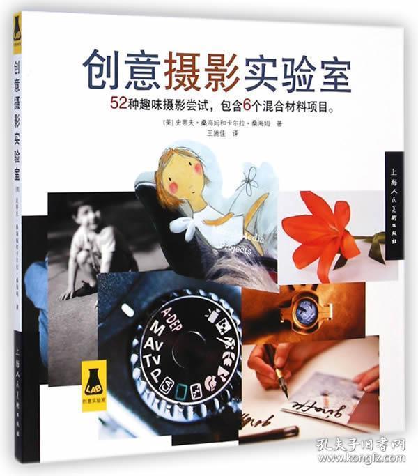 9787532292578/ 创意摄影实验室/ 史蒂夫桑海姆,卡尔拉桑海姆著