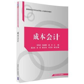 成本会计(高等院校会计学专业应用型人才培养系列教材)