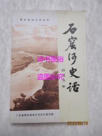 石窟河史话——蕉岭县地方志丛书(签赠本)