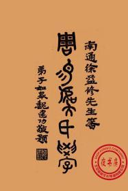 周易虞氏学-1936年版-(复印本)
