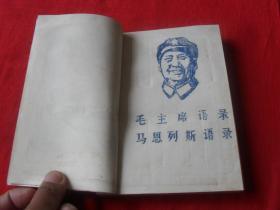 文革油印本---《毛主席语录 马恩列斯语录》油印16幅主席头像及林题!精美!