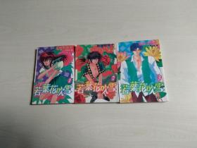 若叶花吹雪【全三册】 64开漫画