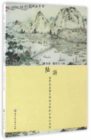陆游 重修智者禅寺碑记与仲玘公南山尺牍