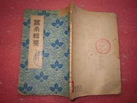 《蠺(蚕)桑辑要》1960年1版1印、繁体竖版、内页完整无缺、无勾画字迹