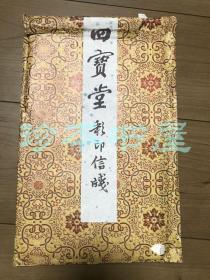 80-90年代  四宝堂 彩印信笺 笺纸 王师子花卉笺四种 计40枚