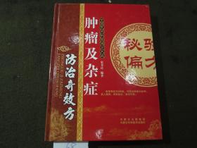 中国民间秘验偏方大成:《肿瘤及杂症防治奇效方》