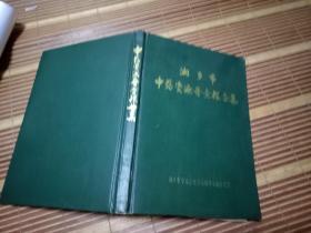 湘乡市中药资源普查报告集(含湘乡市单方验方选编)