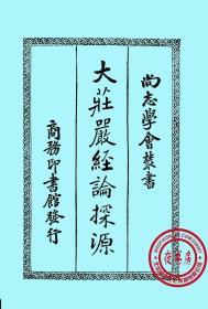 大庄严经论探源-1934年版-(复印本)-尚志学会丛书