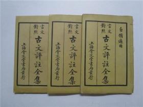 民国16年线装本《言文对照古文评注全集》(存;卷一,卷二,卷三)三册合售