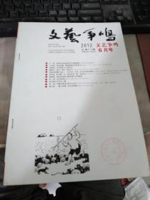 文艺争鸣2012年第5.6期