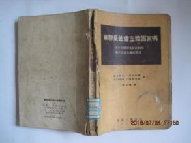 苏联是社会主义国家吗?----日本留苏学生座谈苏联现代修正主义的实况(1969年12月版).