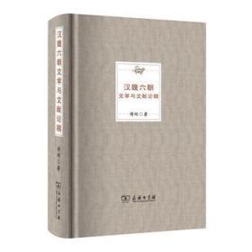 汉魏六朝文学与文献论稿 9787100113601