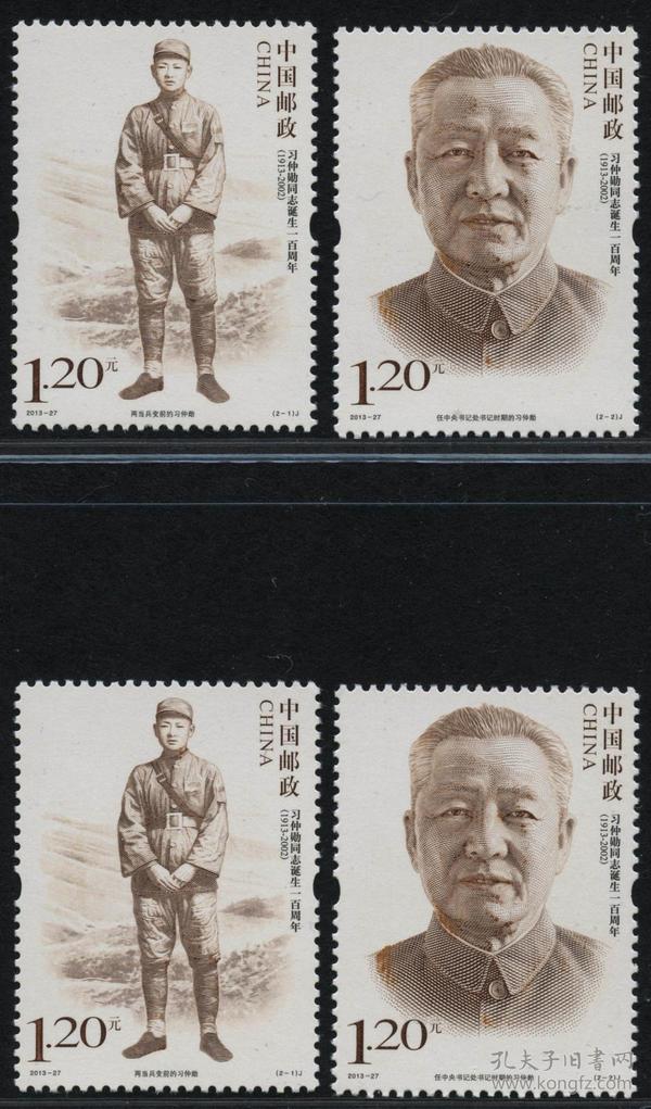 2013-27习仲勋同志诞生一百周年2全新2套,(-2左肩多墨)