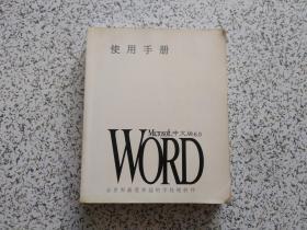 Microsoft Word for Windows 中文版6.0 使用手册