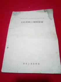 土炸药与土起爆器材   老版孤本(东3)