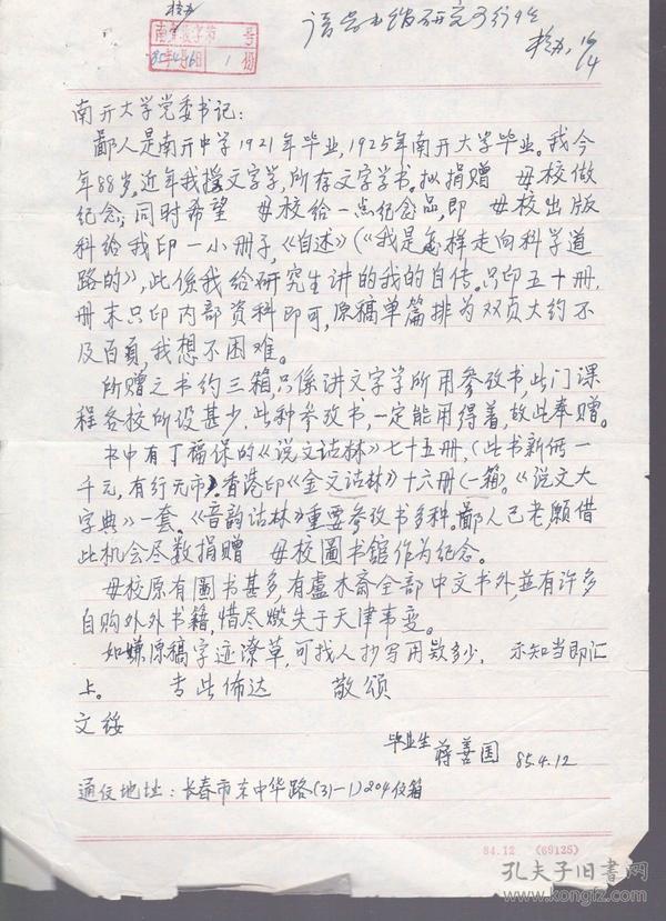 文字学家蒋善国教授捐赠信函两通两页及王大璲副校长、王文俊副校长、来新夏教授等批示